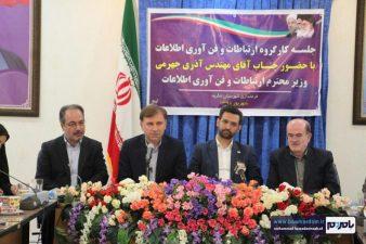 گزارش تصویری جلسات کارگروه ارتباطات و فناوری اطلاعات شهرستان های لنگرود و لاهیجان